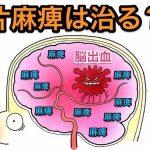 脳出血後遺症の片麻痺は治る?回復過程は?脳梗塞との違いは?