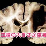 脳出血の生存率は?予後を左右するのは血腫の大きさ