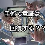 【脳出血で意識不明】手術で意識が回復する可能性は?余命は?