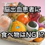 脳出血患者へのお見舞いの品は何が良い?食べ物や果物はNG?