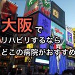 【脳梗塞後遺症のリハビリ】大阪でオススメの回復期病院は?