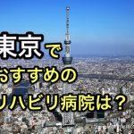 【脳梗塞後遺症のリハビリ】東京でオススメの回復期病院は?
