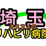 【脳梗塞後遺症のリハビリ】埼玉で回復期病院を選ぶならどこ?