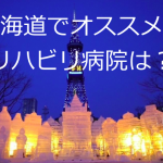【脳梗塞後遺症のリハビリ】札幌でオススメの回復期病院は?