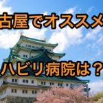 【脳梗塞後遺症のリハビリ】名古屋でオススメの回復期病院は?