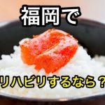 【脳梗塞後遺症のリハビリ】福岡でオススメの回復期病院は?