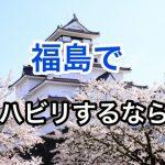 【脳卒中後遺症のリハビリ】福島でオススメの回復期病院は?