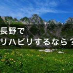 【脳梗塞後遺症のリハビリ】長野でオススメの回復期病院は?