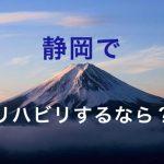 【脳梗塞後遺症のリハビリ】静岡でオススメの回復期病院は?