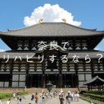 【脳梗塞後遺症のリハビリ】奈良でオススメの回復期病院は?