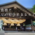 【脳卒中後遺症のリハビリ】島根でオススメの回復期病院は?