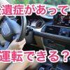 脳梗塞後でも医師の診断書で車を運転できる?適性検査とは?